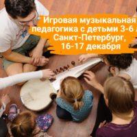 Новый Курс Игровой Музыкальной Педагогики в Санкт-Петербурге! Спешите записаться!