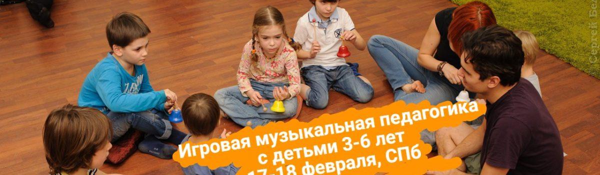 17-18 февраля 2 модуль Курса в Санкт-Петербурге