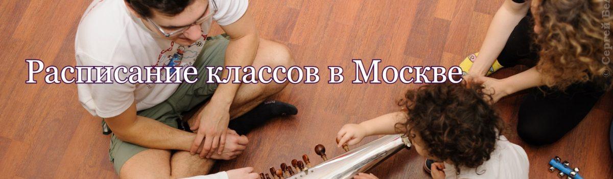 Расписание классов в Москве