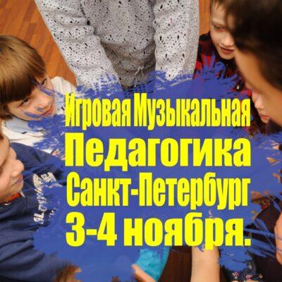 Курс Игровая Музыкальная Педагогика в Санкт-Петербурге