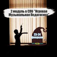 2 модуль в СПб 23-24 февраля 2019