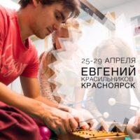 25-29 апреля Курс Игровая Музыкальная Педагогика в Красноярске!