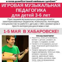 1-5 мая Курс Игровая Музыкальная Педагогика в Хабаровске!