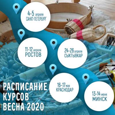 Расписание курсов весна 2020