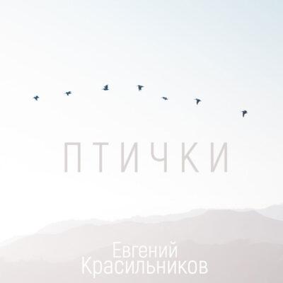 Песня Птички (есть ноты)