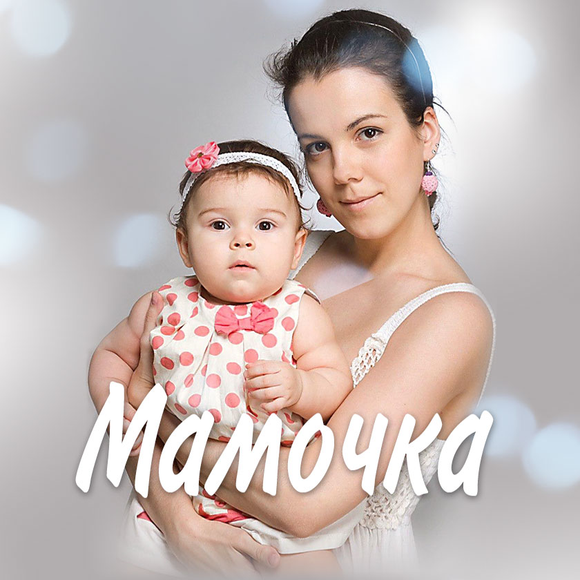 Песня Мамочка