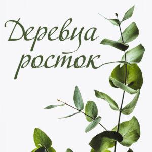 Песня Деревца Росток
