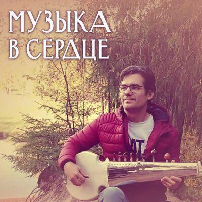 Музыка в сердце!