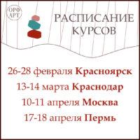 Расписание 2021