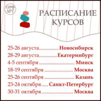Расписание ближайших оффлайн курсов «Игровая Музыкальная Педагогика».